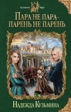 Надежда Кузьмина - Пара не пара - парень не парень