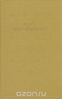 И. С. Тургенев - Собрание сочинений в шести томах. Том 4 (сборник)