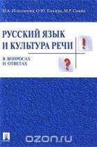 Учебник н.а.ипполитова русский язык и культура речи