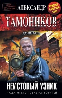 Александр Тамоников - Неистовый узник