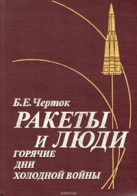 Борис Черток - Ракеты и люди. Горячие дни холодной войны