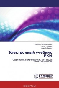 Рецензии на электронные учебники 2362