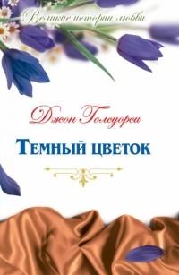 Джон Голсуорси - Темный цветок