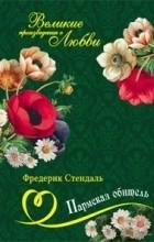 Фредерик Стендаль - Пармская обитель