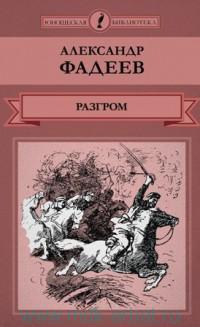 Александр Фадеев - Разгром