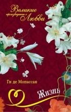 Ги де Мопассан - Жизнь (сборник)
