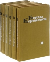 Кербабаев Б. - Берды Кербабаев  (комплект из 6 книг)