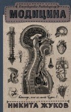 Никита Жуков - Encyclopedia Pathologica: Модицина