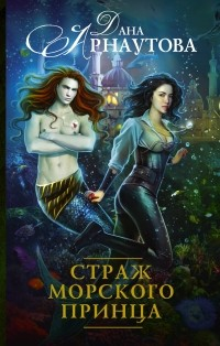Дана Арнаутова - Страж морского принца
