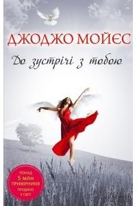 Джоджо Мойєс - До зустрічі з тобою