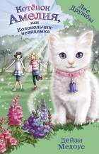 Дейзи Медоус - Котёнок Амелия, или Колокольчик-невидимка