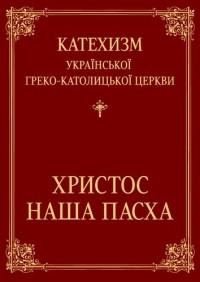 Bildergebnis für христос наша пасха катехизм