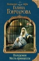 Галина Гончарова - Полудемон. Месть принцессы