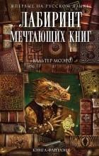 - Лабиринт Мечтающих Книг