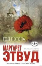 Маргарет Этвуд - Год потопа