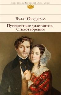 Булат Окуджава - Путешествие дилетантов. Стихотворения