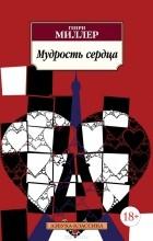 Миллер Г. - Мудрость сердца (сборник)