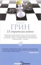 Роберт Грин - 33 стратегии войны