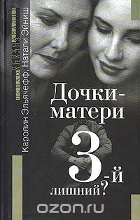 Каролин Эльячефф, Натали Эйниш - Дочки-матери. 3-й лишний?