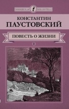 Константин Паустовский - Повесть о жизни. В 2 томах. Том 1 (сборник)
