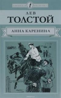 Лев Толстой - Анна Каренина. В 8 частях. Части 5-8
