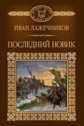 Иван Лажечников - Последний Новик