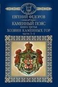 Евгений Федоров - Каменный пояс. Книга 3. Хозяин каменных гор.  часть 3-4