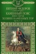 Евгений Федоров - Каменный пояс. Книга 3. Хозяин каменных гор. Часть 1-2