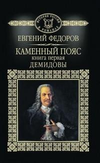 Евгений Федоров - Каменный пояс. Книга 1. Демидовы