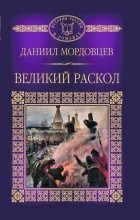 Даниил Мордовцев - Великий раскол