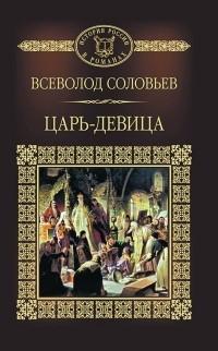 Всеволод Соловьев - Царь-девица