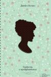 Джейн Остин — Гордость и предубеждение