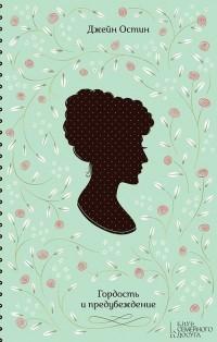 Джейн Остин - Гордость и предубеждение