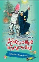 Эдуард Веркин - Супербой, Маньяк и Робот