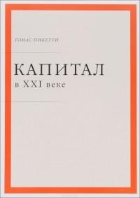 Томас Пикетти - Капитал в XXI веке