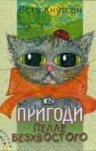 Єста Кнутсон - Пригоди Пелле Безхвостого