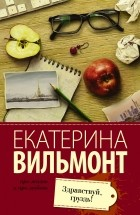 Екатерина Вильмонт — Здравствуй, груздь!