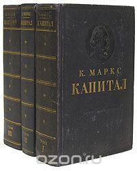 К. Маркс - Капитал (комплект из 3 книг)