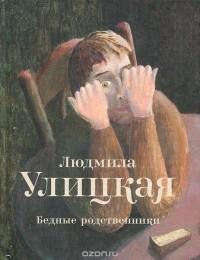 Людмила Улицкая - Бедные родственники (сборник)