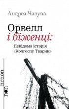 """Андреа Чалупа - Орвел і біженці: Невідома історія """"Колгоспу тварин"""""""