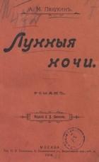 Алексей Михайлович Пазухин - Лунные ночи