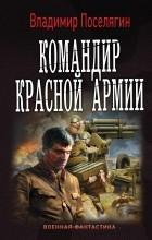 Владимир Поселягин — Командир красной армии