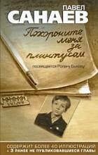 Павел Санаев - Похороните меня за плинтусом. Полная авторская версия