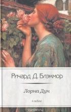 Ричард Д. Блэкмор - Лорна Дун
