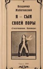 Владимир Жаботинский - Я - сын своей поры