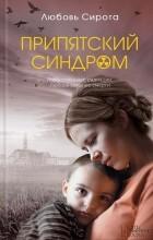 Любовь Сирота - Припятский синдром