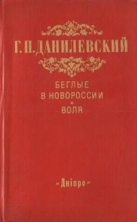 Григорий Данилевский - Беглые в Новороссии. Воля (Беглые воротились) (сборник)