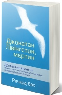 Ричард Бах - Джонатан Лівінгстон, мартин