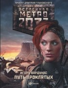 Игорь Вардунас - Метро 2033: Путь проклятых