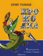 Корней Чуковский — Крокодил